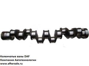 Коленчатые валы DAF Компания Автотехнологии www.aftresale.ru