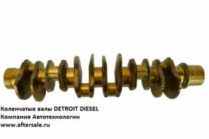 Коленчатые валы DETROIT DIESEL Компания Автотехнологии www.aftersale.ru