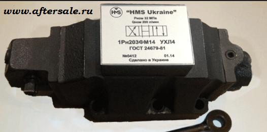Гидрораспределитель 1Рн203ФВ64