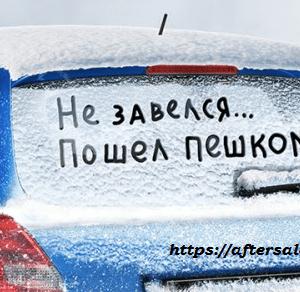 Подготовка автомобиля к осенне-зимнему сезону