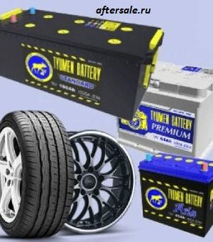 аккумуляторы и шины компания автотехнологии